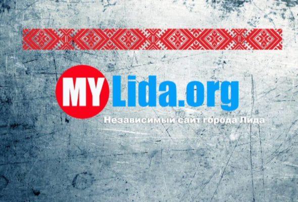 Сайт города Лида – только проверенная информация!