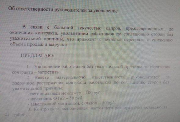 На предприятии в Барановичах отменили запрет на увольнение «без уважительной причины»
