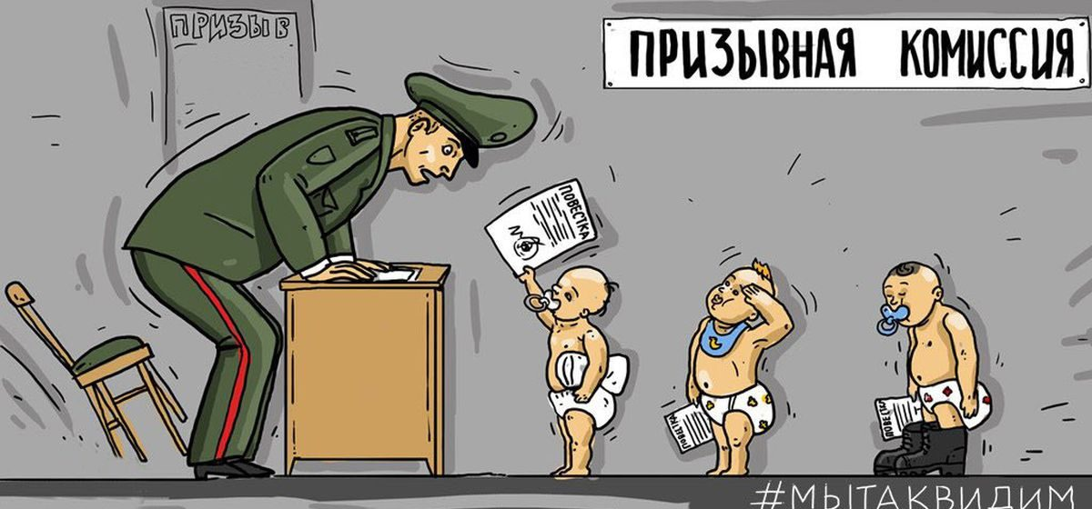 Мать школьника: «Детей тягают по медкомиссиям, словно война в Беларуси»