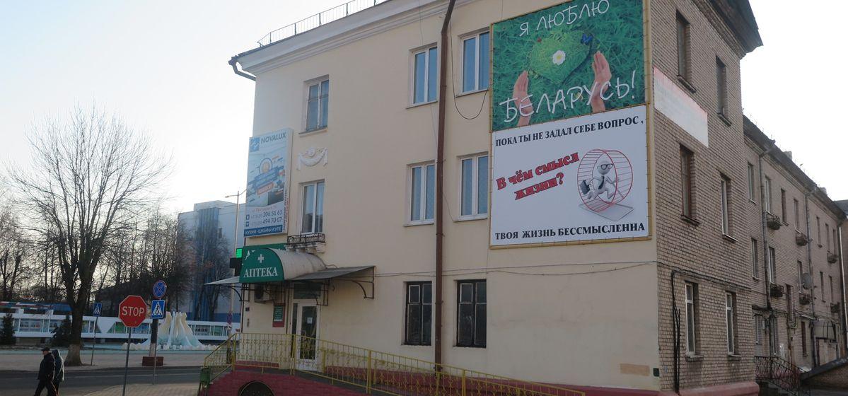 Билборд, размещенный на жилом доме на улице Советской. Фото: Елена ЗЕЛЕНКО