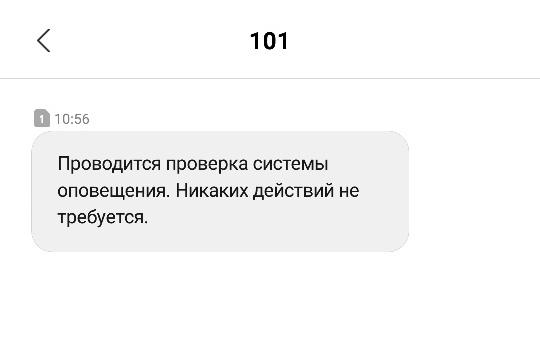 В пятницу, 1 марта, на мобильники белорусов придут сообщения от МЧС