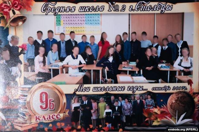 Прошлогоднее фото класса, где учился Вадим. Фото: svaboda.org