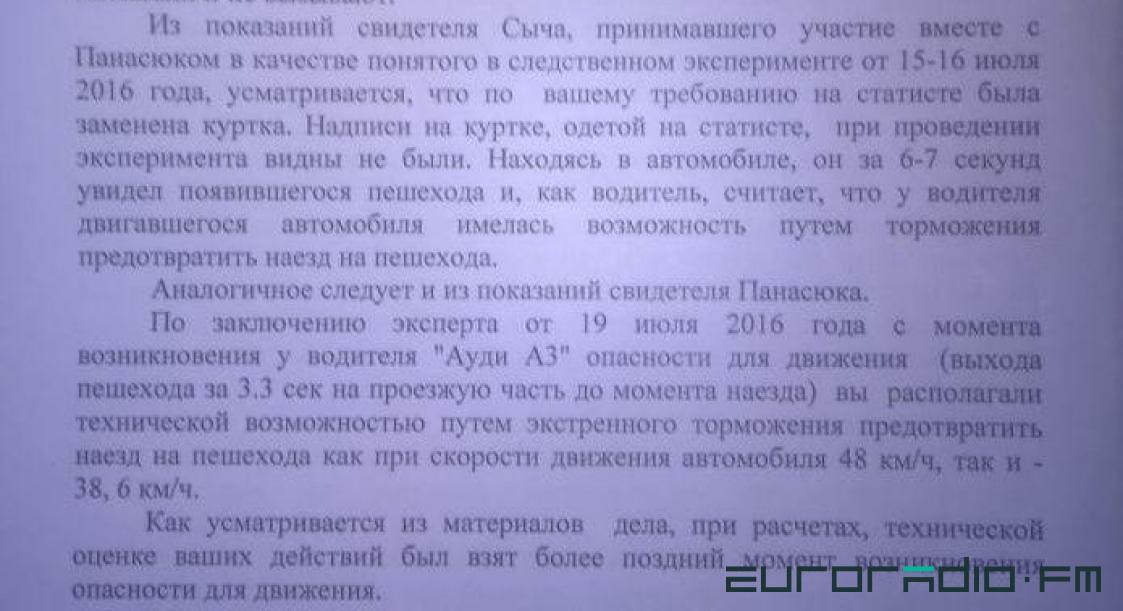 Из ответа заместителя председателя Верховного Суда Руслана Анискевича