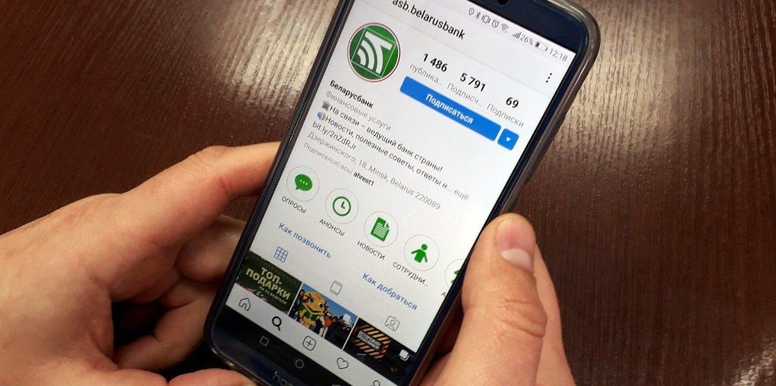 Беларусбанк предупреждает о мошенничестве с помощью поддельного аккаунта в Instagram