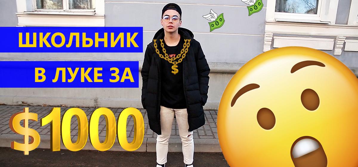 Барановичи Style: Школьник в луке за $1000 и мама в декретном отпуске в образе за $1000 (видео)
