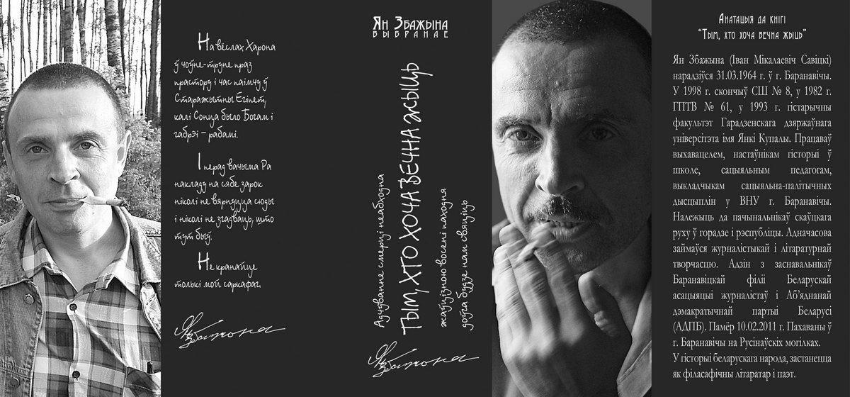 На выданне кнігі памерлага баранавіцкага літаратара Яна Збажыны ўжо сабралі большую частку патрэбнай сумы