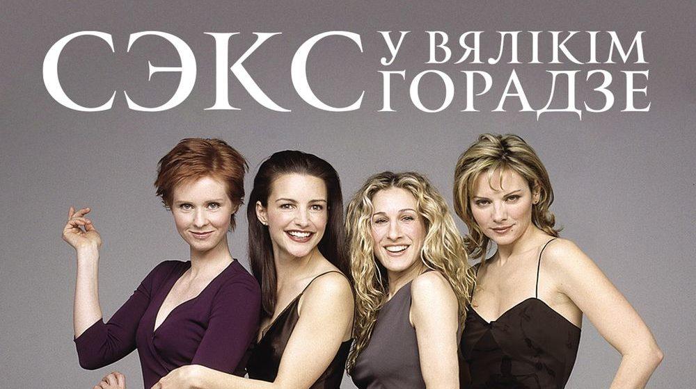 «Секс» по-белорусски: Компания VOKА объявляет кастинг на озвучку культового сериала «Секс в большом городе» на белорусский язык
