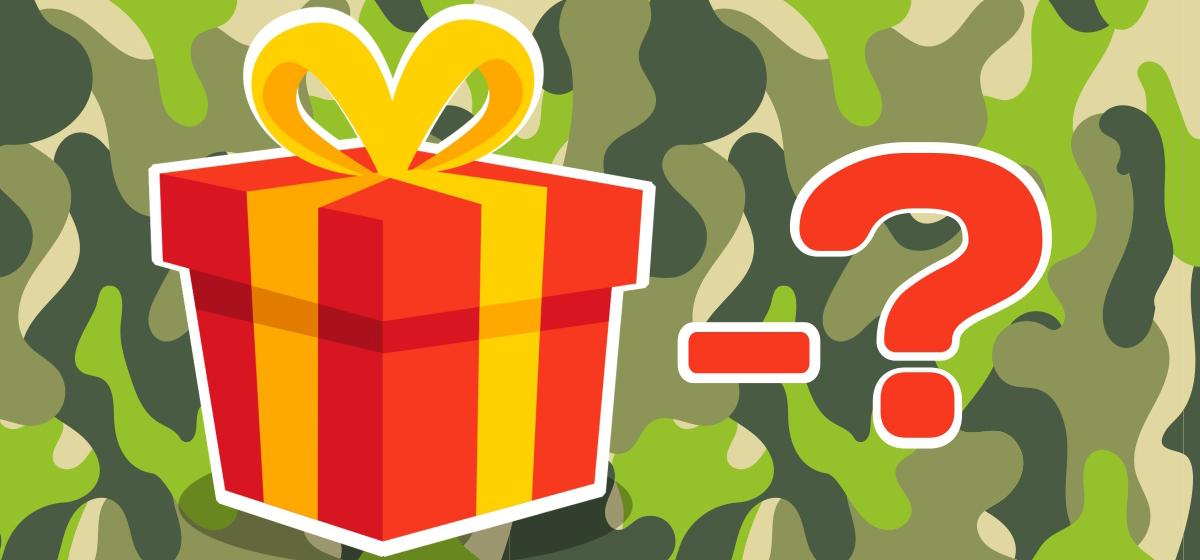 Топ-5 самых желанных подарков на 23 февраля*