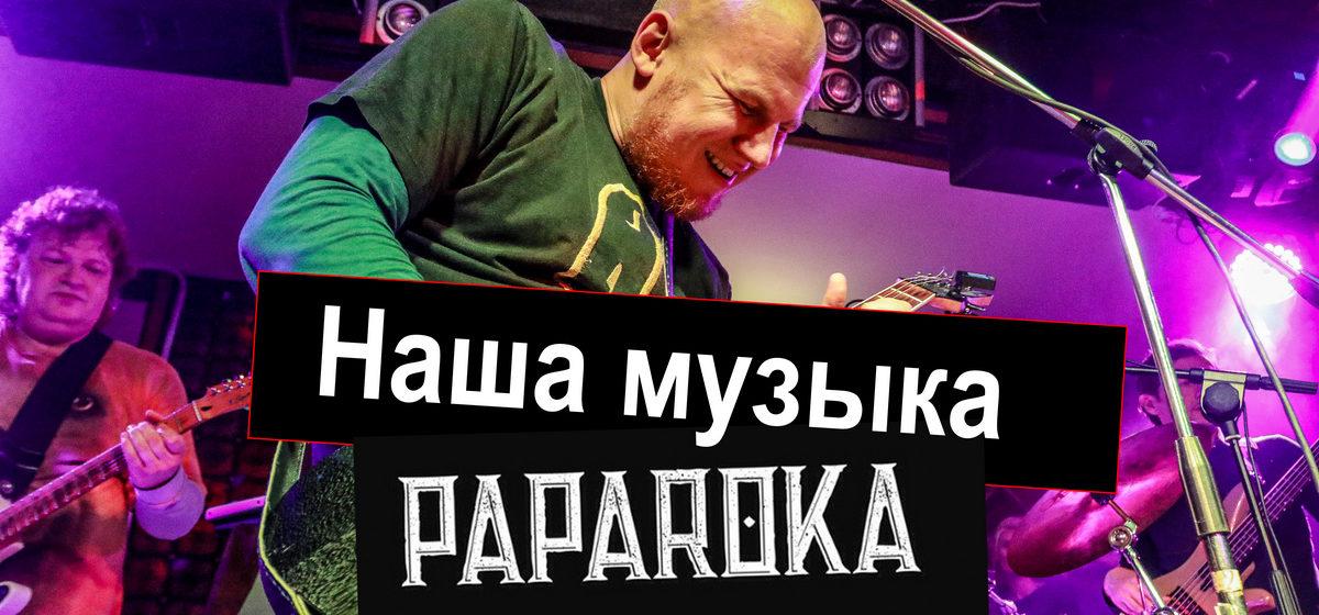 Наша музыка. PAPAROKA: «Я категорически против политики в песнях»