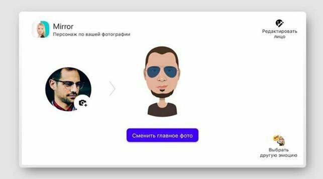 «Одноклассники» превратят фотографии пользователей в эмодзи