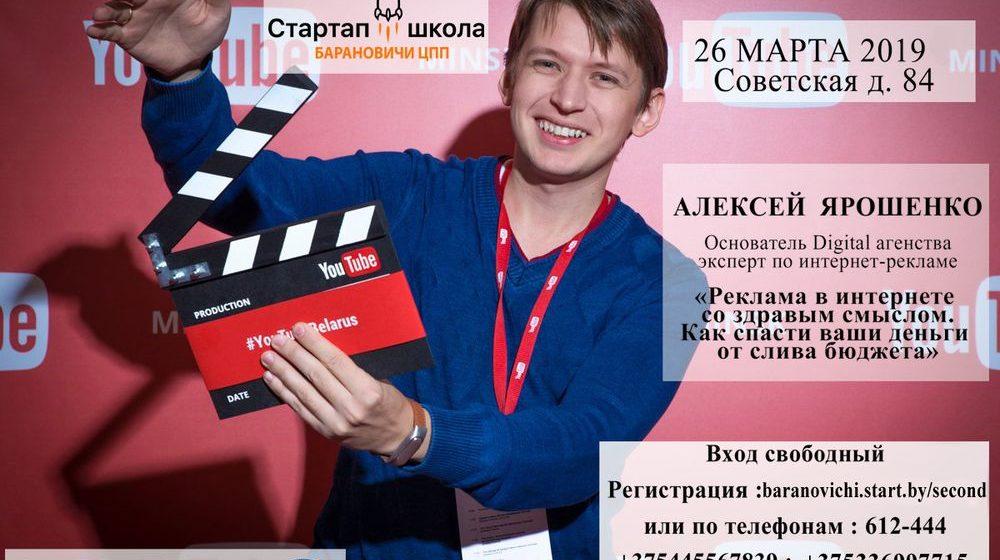Сертифицированный тренер Google проведет в Барановичах встречу