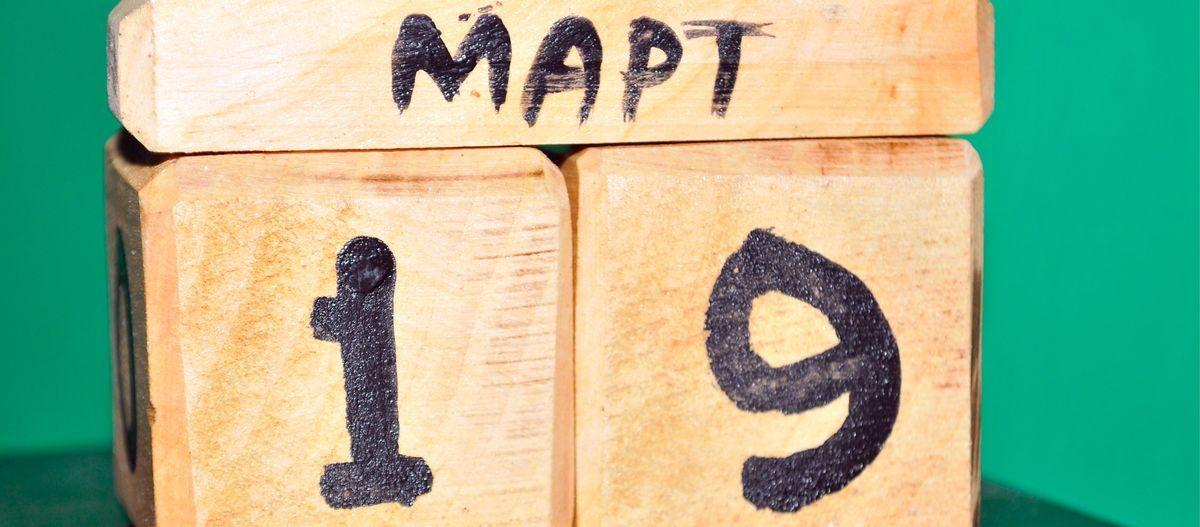 19 марта. Какие праздники отмечают и что произошло в этот день