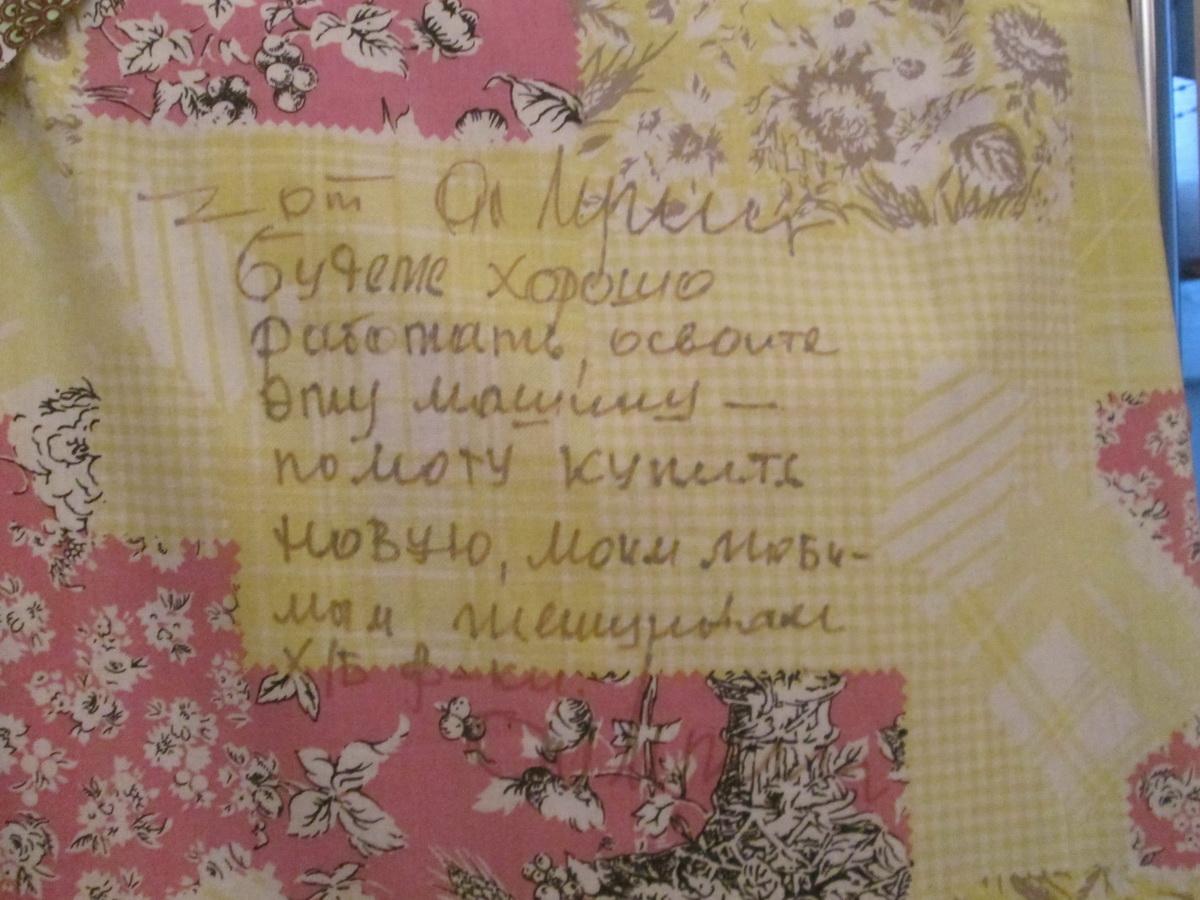 Памятная надпись на ткани, сделанная Александром Лукашенко во время посещения БПХО в 2001 году. Фото: архив Intex-press