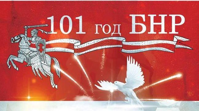 Баранавіцкая арганізацыя ТБМ адсвяткуе 101-ю гадавіну БНР