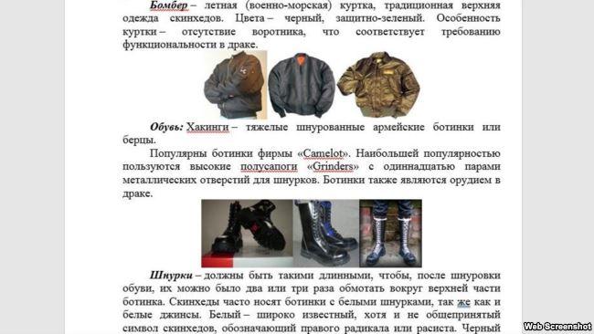 """Скриншот со страницы инструкции, Радыё """"Свабода"""""""