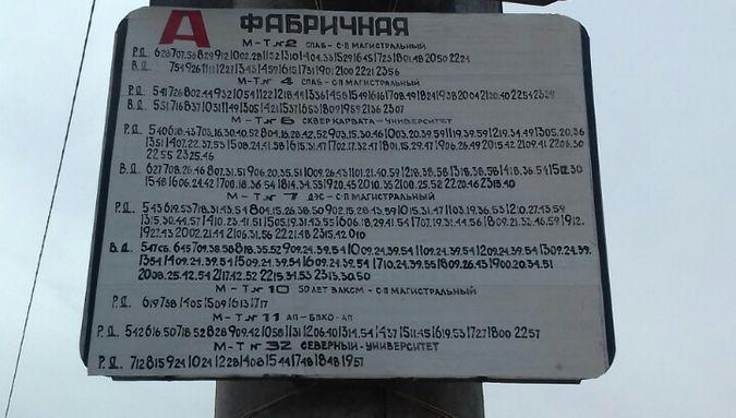 Барановичский автопарк оперативно заменил испорченное хулиганами расписание (фотофакт)