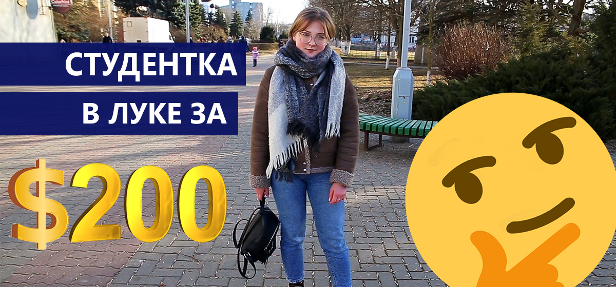 Барановичи Style: Студентка в луке за $200 и медсестра в образе за $150 (видео)