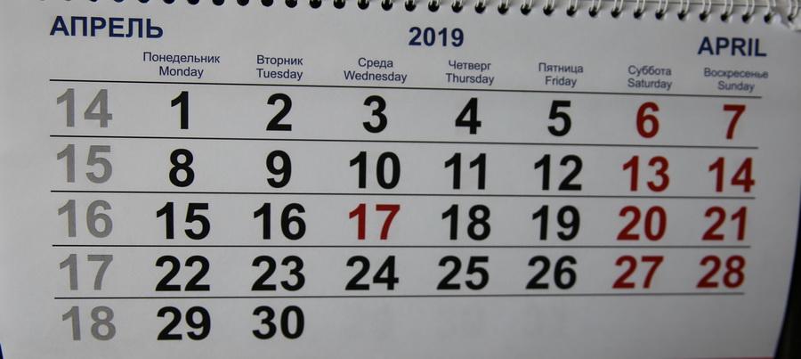 Что изменится в апреле