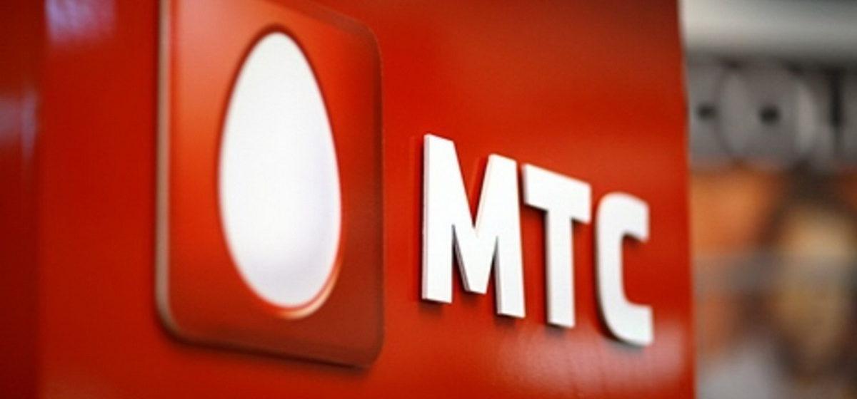 МТС повышает стоимость тарифов на свои услуги