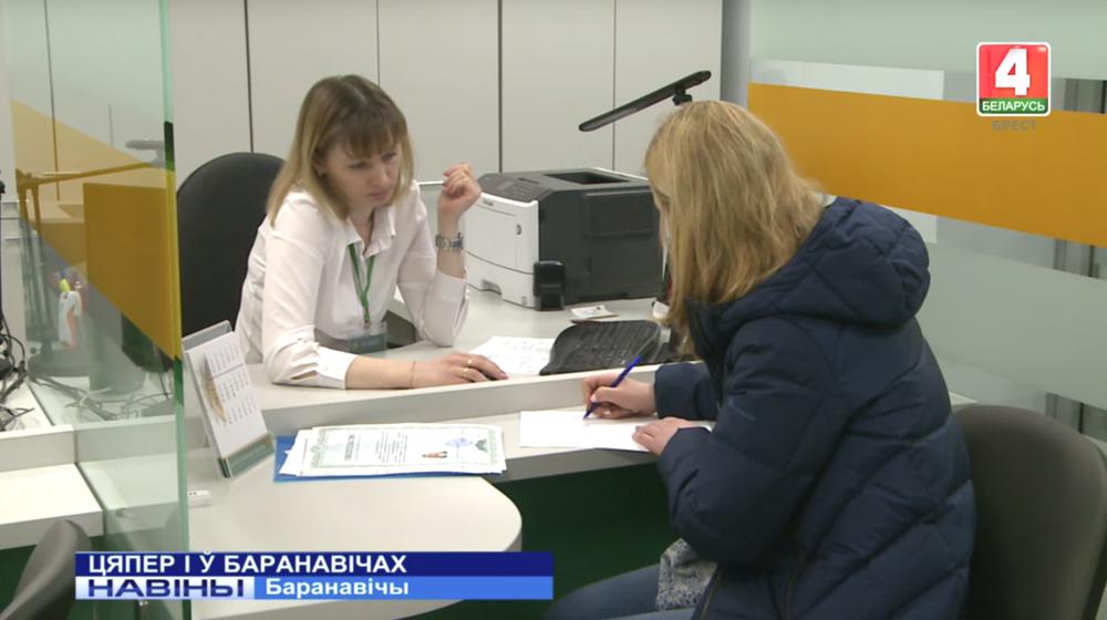 В инспекции по налогам и сборам по городу Барановичи открылся центр обслуживания плательщиков (видео)