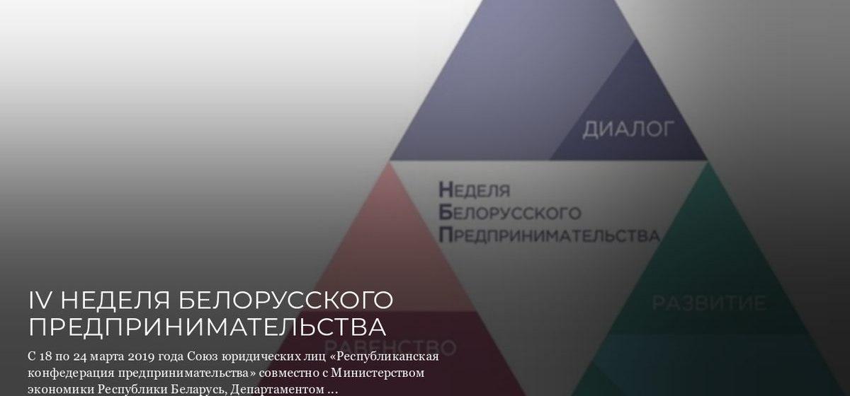 Проблемы и перспективы развития белорусского бизнеса обсудят в рамках недели предпринимательства
