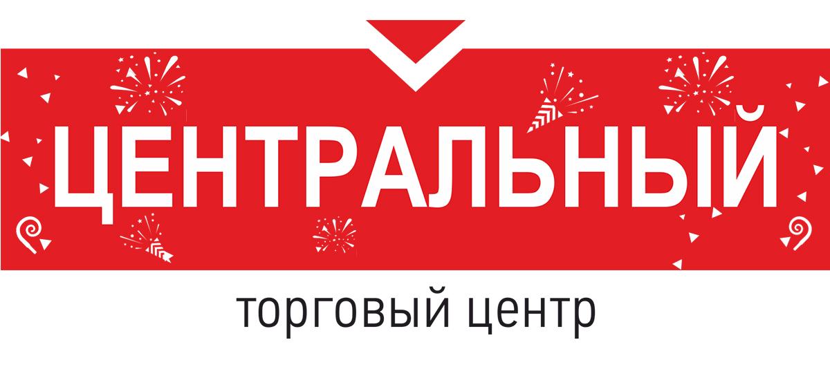 День рождения у ТЦ «Центральный» – спешите на праздник *