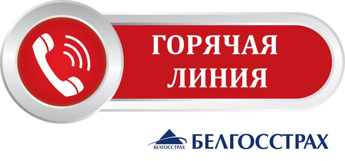 15 марта состоится «Горячая телефонная линия» с Белгосстрахом!*