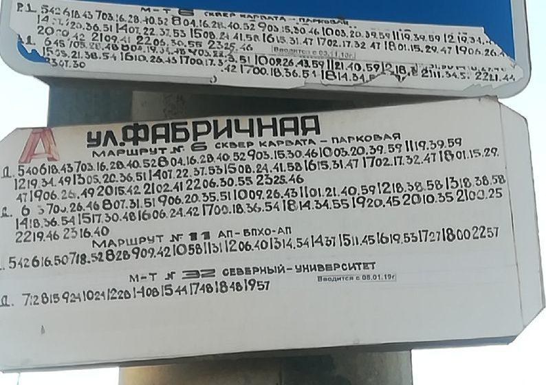 На доске расписаний автобусов на остановке в Барановичах висит сразу два «шестых» маршрута. Почему так произошло?