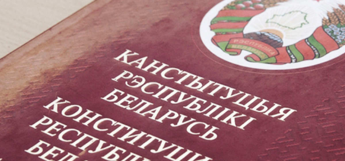 Сегодня 25 лет, как была принята Конституция Беларуси. Эксперты рассказали, что в ней следовало бы изменить