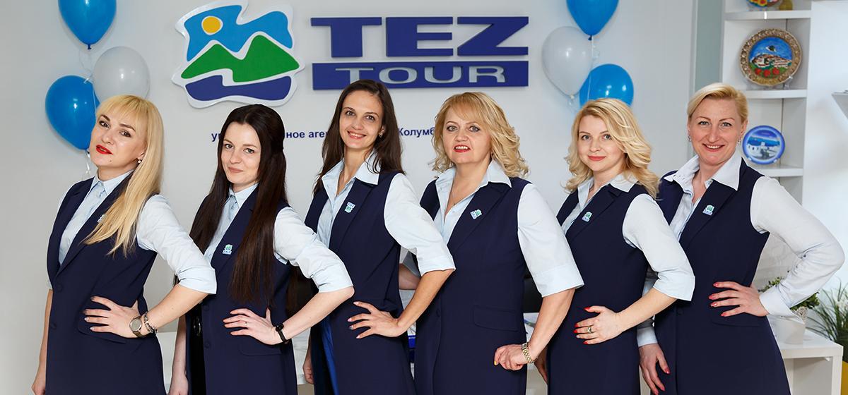 Туроператор TEZ TOUR открыл первое уполномоченное агентство в Барановичах!*