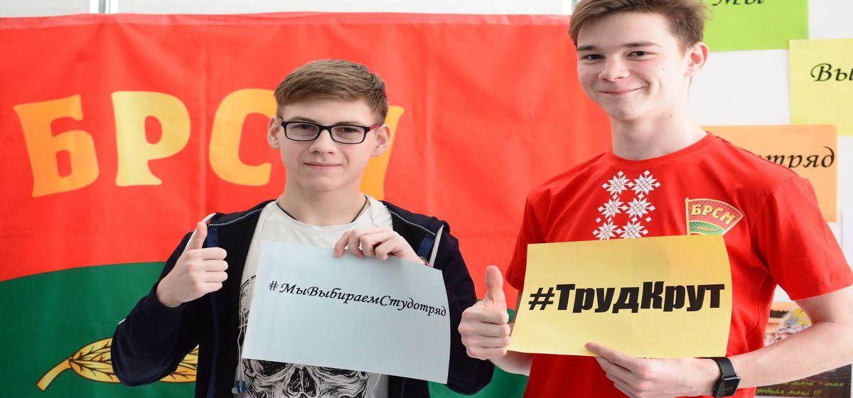 Барановичские школьники и студенты могут записаться в студотряды
