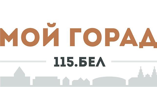 Портал «Мой горад» 115.бел сменит название и расширит формат
