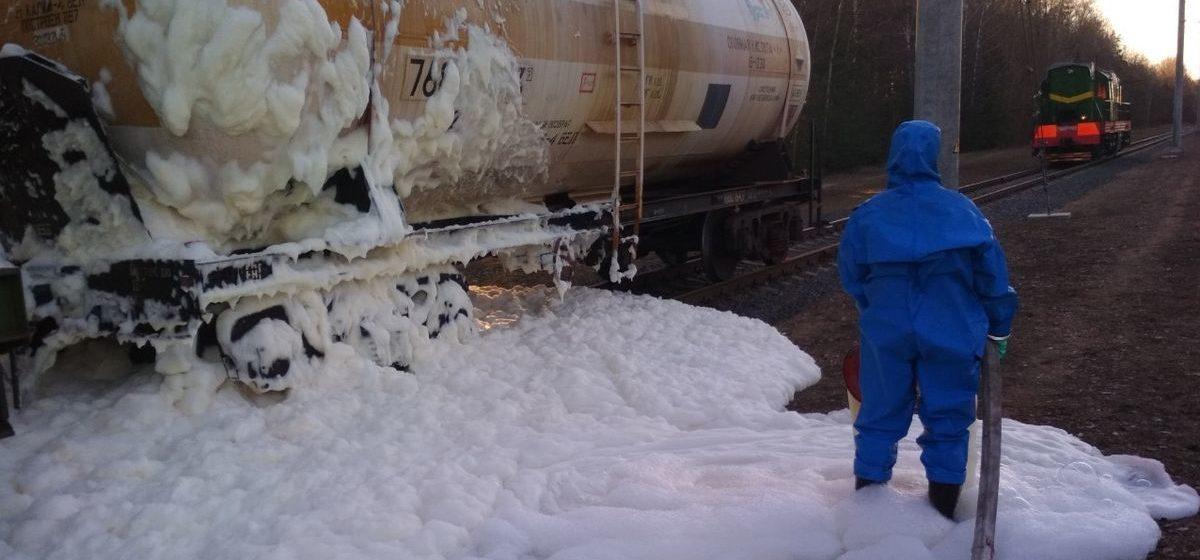В Осиповичах из железнодорожной цистерны вытекала соляная кислота