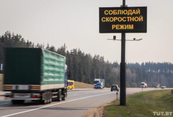 «От этого зависит безопасность на дорогах». Надпись «Выконвай хуткасны рэжым» перевели на русский