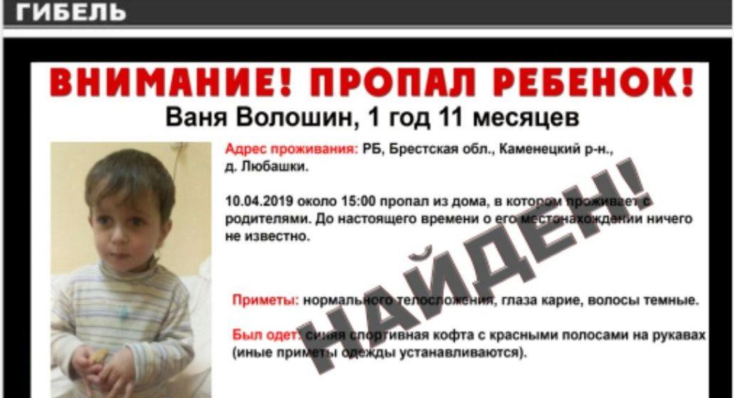 Пропавший Ваня Волошин из Каменецкого района погиб: его нашли в мелиоративном канале
