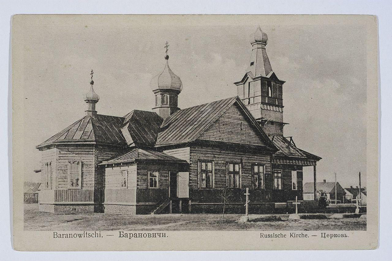 Драўляны храм Смаленскай Божай Маці ў Баранавічах, пабудаваны ў 1908 годзе.
