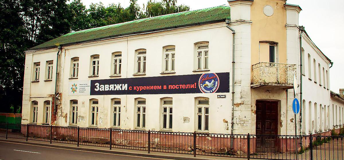 Чем закончились торги по продаже здания бывшего наркологического диспансера в Барановичах