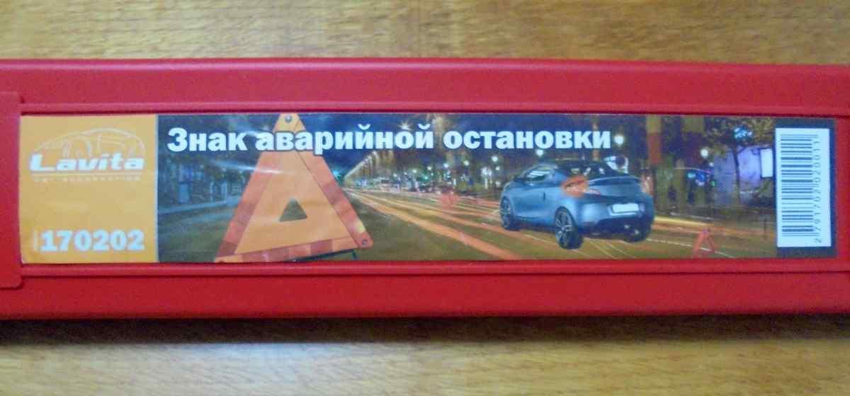 Госстандарт запретил ввоз в Беларусь китайских знаков аварийной остановки. Как они выглядят