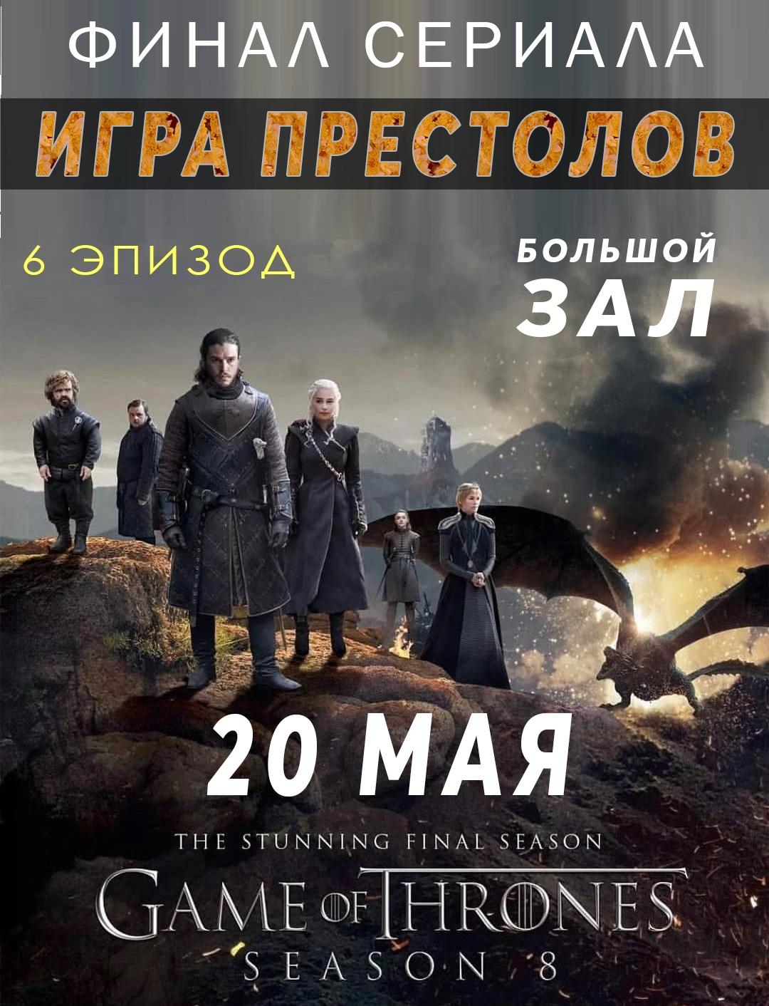 Анонс сериала со страницы кинотеатра