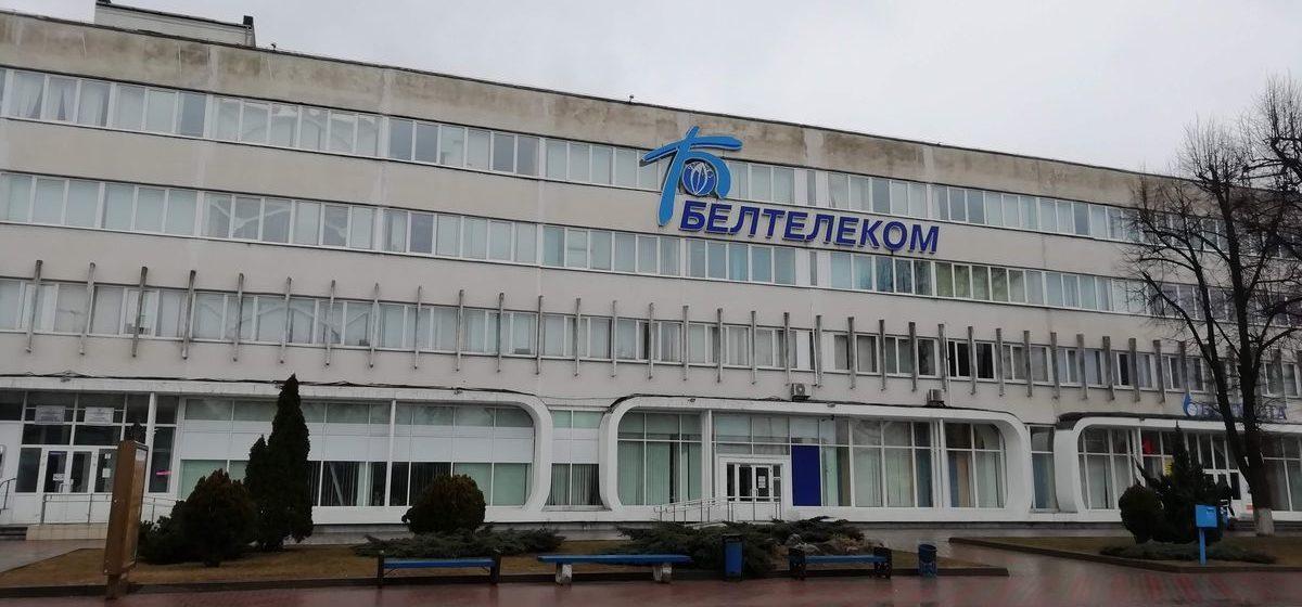«Белтелеком» с 3 мая повышает стоимость услуг