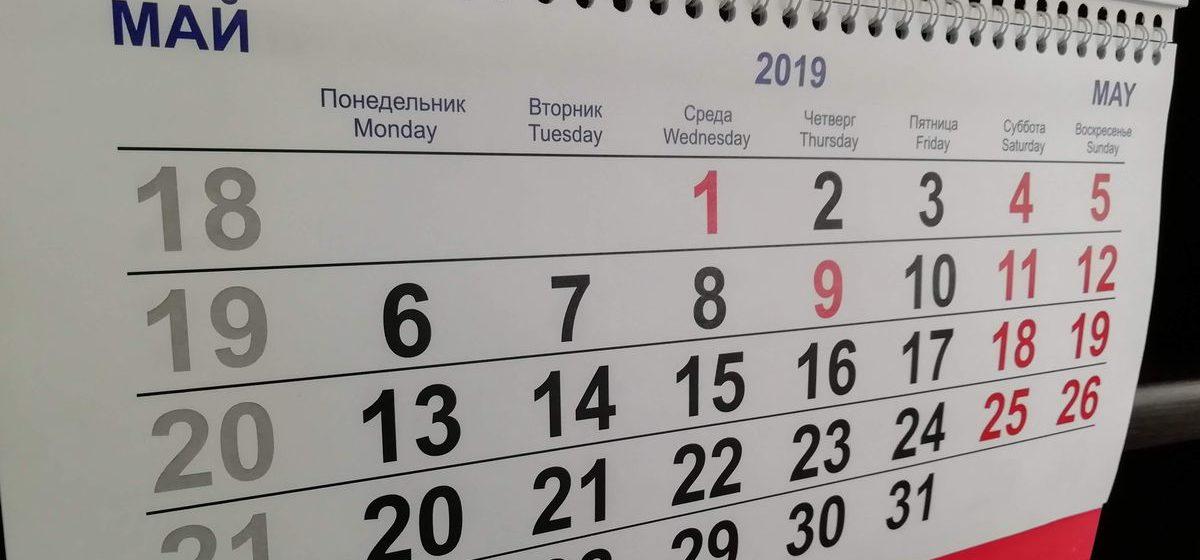 Пять выходных подряд. Как белорусы будут отдыхать и работать в мае