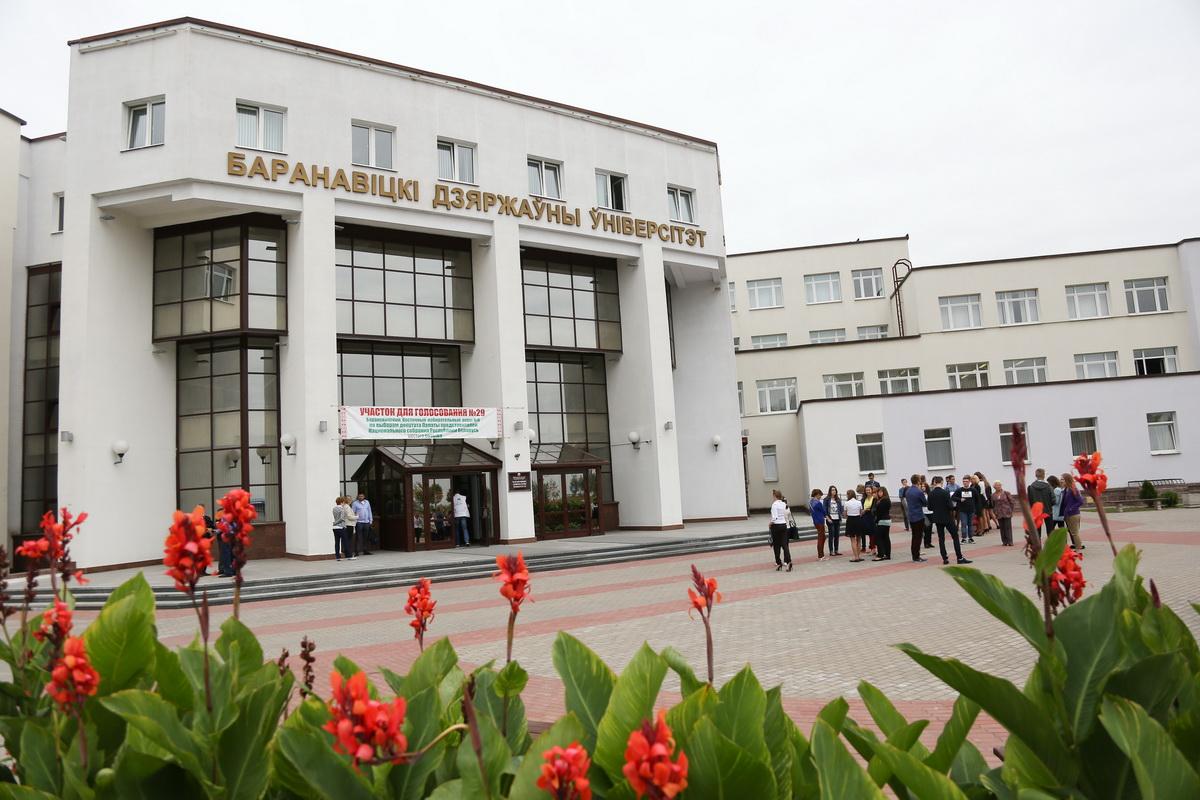 Барановичский государственный университет. Фото: Intex-press