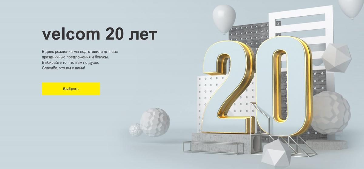 В честь своего 20-летия velcom | A1 дарит своим абонентам гигабайты трафика, промокоды и скидки