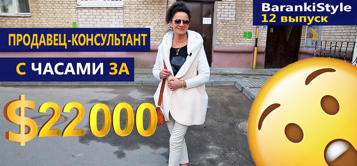 Барановичи Style: Продавец-консультант с часами за $22000 и модельер в образе за $100 (видео)