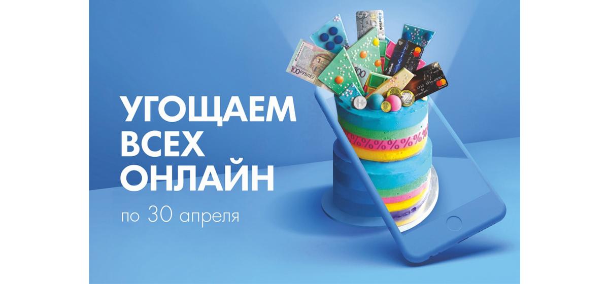 Идея Банк 15 лет с вами. Отпразднуем наш день рождения вместе!*