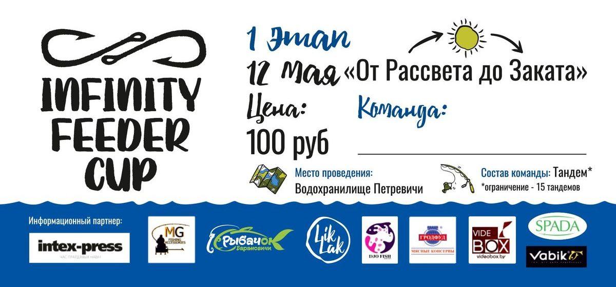 Необычные соревнования по рыбалке с призовым фондом около 1000 долларов пройдут в Барановичах