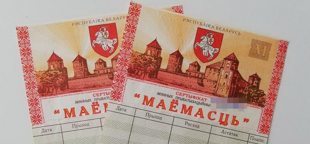 Куда нести чеки «Имущество» и на акции каких предприятий их можно обменять в Барановичах