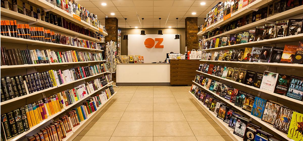 Открытие первого в Барановичах магазина «OZ Книги»*