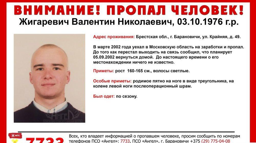 Уехал 17 лет назад в Россию на заработки и пропал: разыскивается житель Барановичей