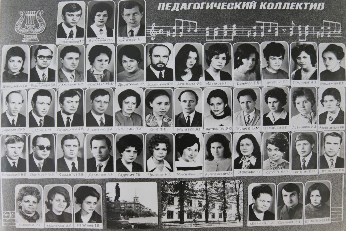1970 год. Преподавательский коллектив Барановичского музыкального училища. Фото: архив БГМК